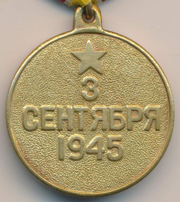 Soviet Japan Medal