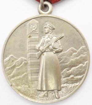 Soviet Medal for Distinction in Guarding the State Border