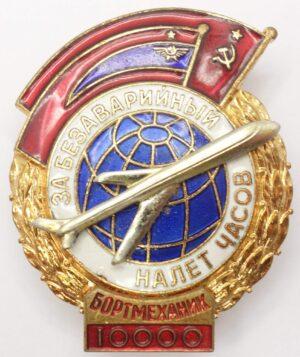 Soviet Flight Engineer Badge for Flying 10000 Hours