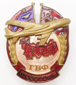 Badge for Pilots of the Civil Air Fleet