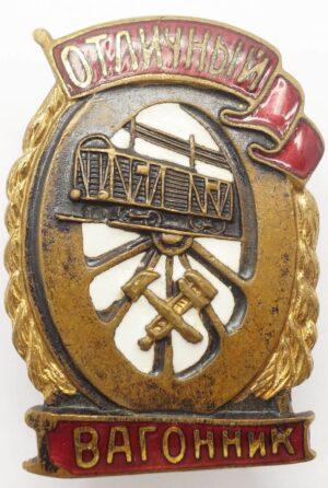 Excellent Railway Car Maintenance Badge USSR