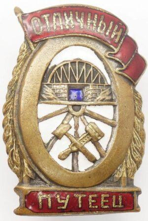 Excellent Railway Track Maintenance Badge