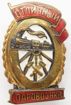 Soviet Excellent Railway Engineer badge
