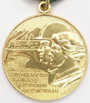 Medal for the Construction of the Baikal-Amur Railway